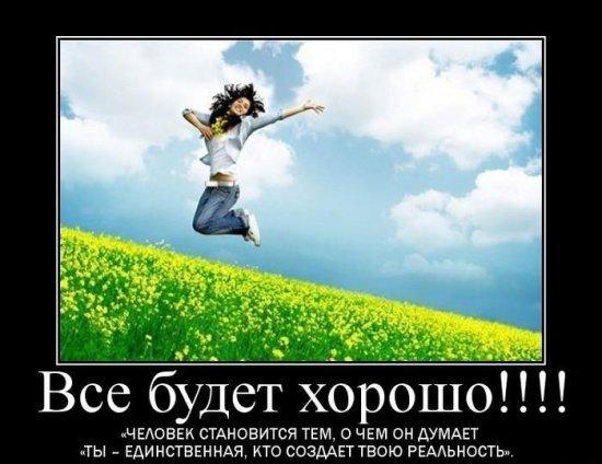 3229571_vse_bydet_horosho2_1_ (550x424, 45Kb)