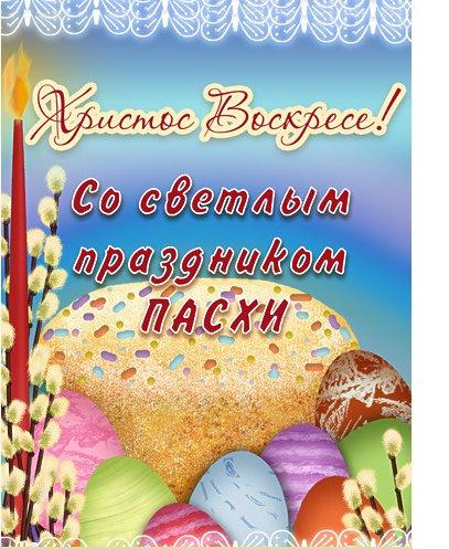 пасха открытка 8 (407x497, 67Kb)