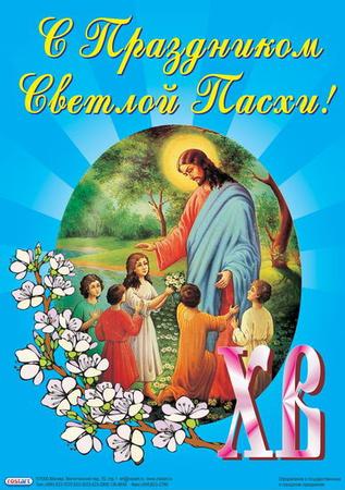 пасха открытка 11 (317x450, 150Kb)
