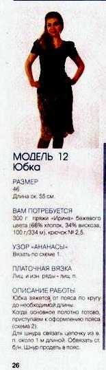 ЮБКА-2 (155x538, 39Kb)