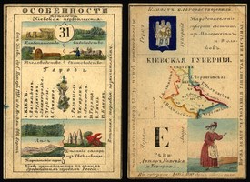 Киевская губерния 1856 года (открытка)