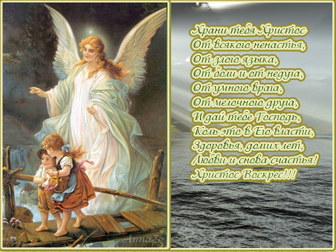 Пасхальная открытка со стихами (670x503, 418Kb)