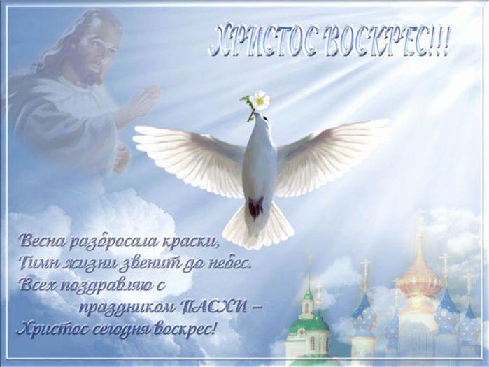 ПАСХА христо воскрес! (699x525, 47Kb)