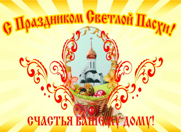 http://img0.liveinternet.ru/images/attach/c/2/73/672/73672400_2822077_easter.jpg