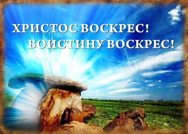 3400156_xristosvoskres (600x428, 71Kb)