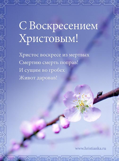 Христианские поздравление с праздником пасхи