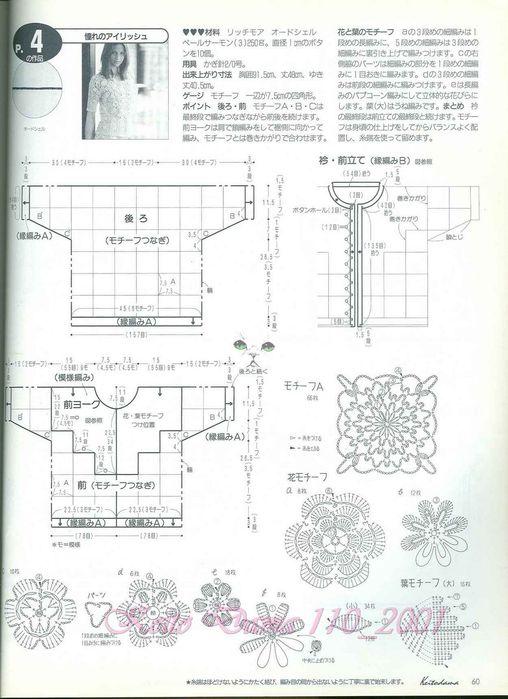 1fe7760e5bbbСХЕМА1 К кофте с элементами ирландского кружева (508x700, 67Kb)