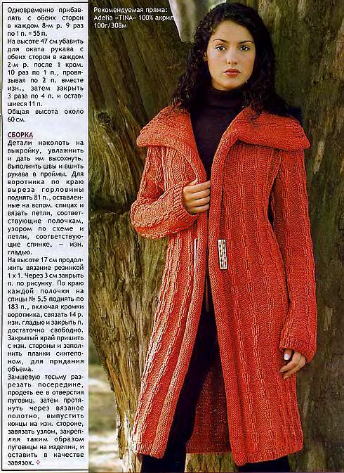 Вязание для полных женщин » Вязание спицами и крючком 80