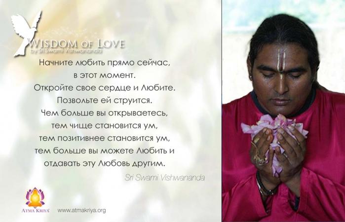 4307941_Wisdom_of_Love_AKS_Russian_04_04_11 (700x450, 183Kb)