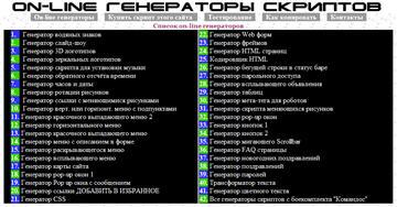 2447247_generatori (360x188, 23Kb)