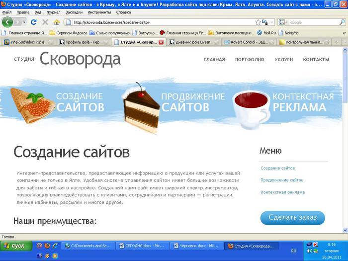 2835299_Skovoroda_1_ (700x525, 60Kb)