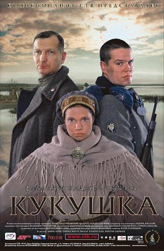 Фильм Кукушка 2002 (326x500, 37Kb)