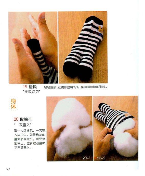 Зебра из носков