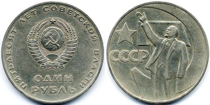 Монеты юбилейные 1 рубль ленин пруссия монеты германии