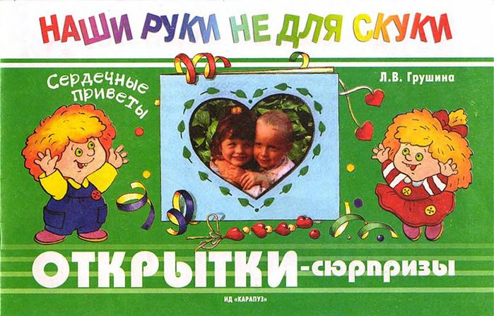открытки (700x447, 554Kb)