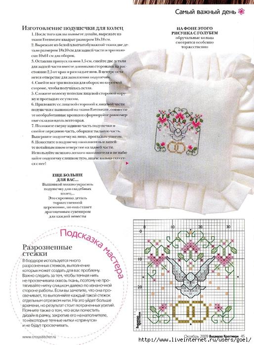 Небольшие схемы к подушки для колец