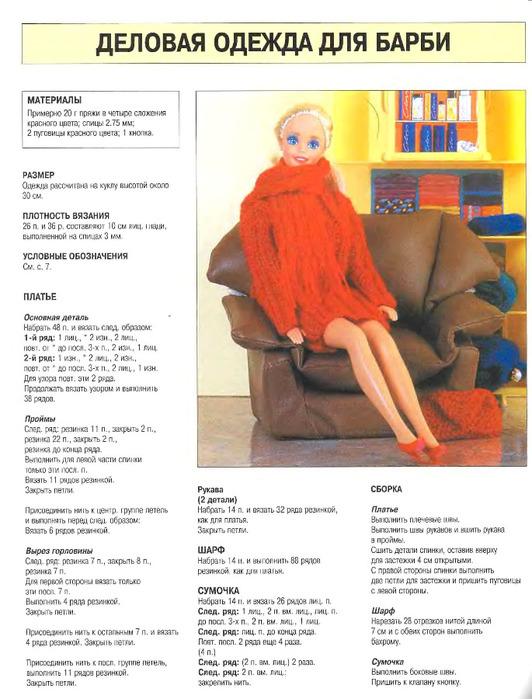 Вязание спицами для начинающих на кукол барби 18