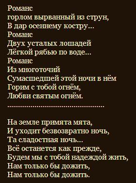 романс (280x376, 27Kb)