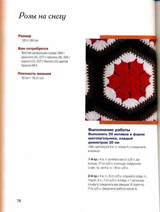 img079 (529x700, 51Kb)