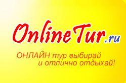 Горящие путёвки от OnlineTur.ru/2719143_2 (249x165, 8Kb)