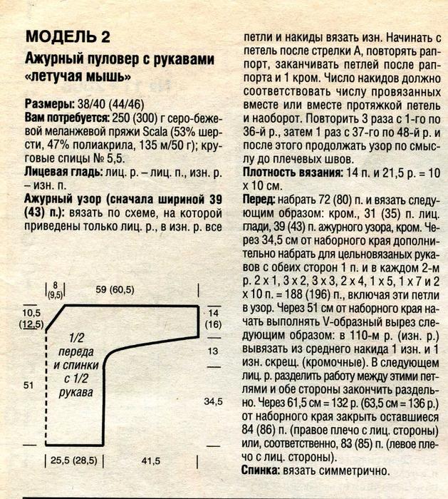 img189 (629x700, 243Kb)