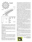 Превью 0013 схема 2 (535x700, 145Kb)