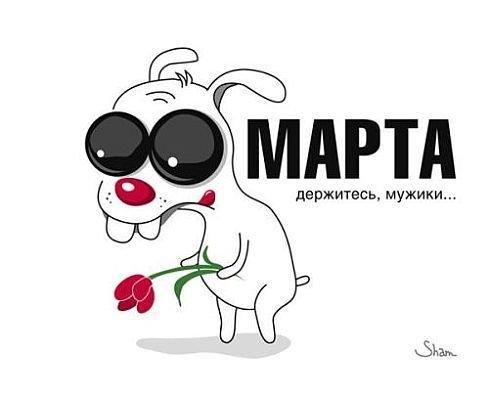 1268152328-gde-to-mezhdu-7-m-i-9-m-marta-61-foto_AddFun.ru_1 (489x394, 22Kb)