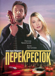 perekrestok_2 (183x250, 72Kb)