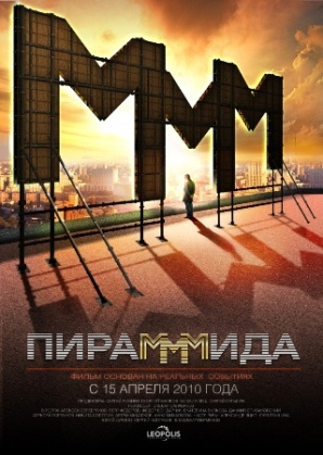 пираммида/4234530_20110111162759Pirammida_poster (298x419, 60Kb)