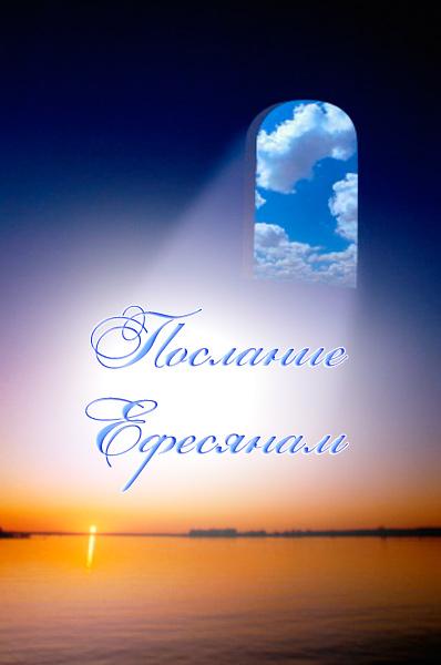 ефесянам (398x600, 66Kb)