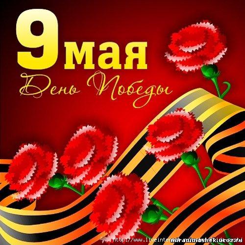 Поздравляю с 9 мая