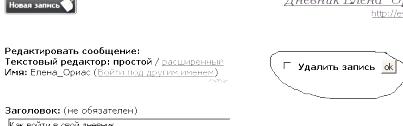 как удалить ненужный пост (403x126, 10Kb)