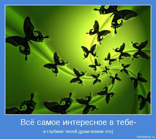 3826117_motivator6427_jpg (644x574, 162Kb)
