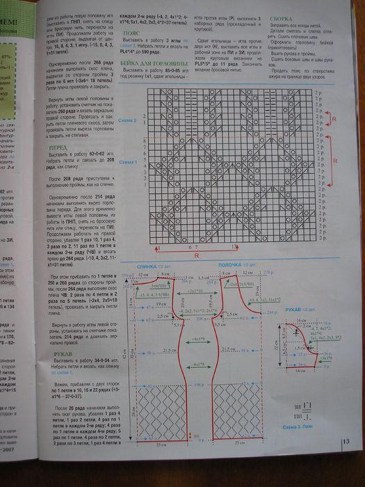 описание к белой летней тунике (525x700, 79Kb)