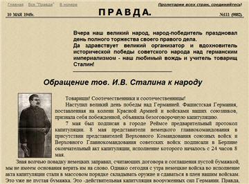 2447247_pravda (360x266, 33Kb)