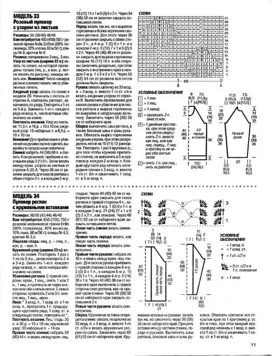 84aafb88f94a (533x700, 155Kb)