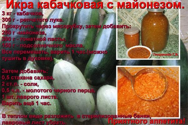 Фото пошаговый рецепт заготовки на зиму
