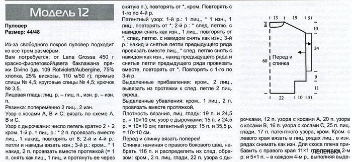 img035-2 (700x322, 85Kb)