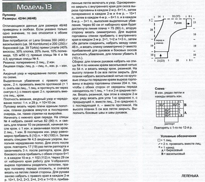 img050-1 (700x623, 150Kb)