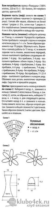 ВЯЗАНИЕ,РУКОДЕЛИЕ,МАСТЕР-КЛАСС/Вязание КУПАЛЬНИКИ. схемы.  Нравится Поделиться. крючок. вязание.