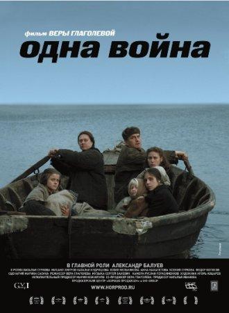 1266673217_odna-voyna (330x450, 27Kb)