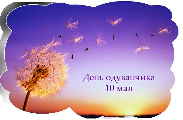http://img0.liveinternet.ru/images/attach/c/2/74/170/74170000_1661313_10maya2011.png