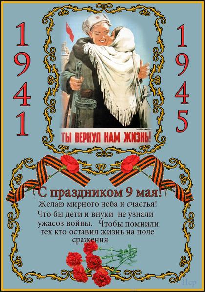 74148624_pozhelaniya_9maya (420x600, 141Kb)