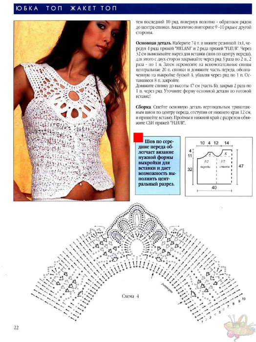 Ткань и вязание крючком схемы и описание 121
