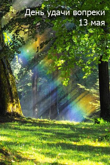 http://img0.liveinternet.ru/images/attach/c/2/74/198/74198750_1661313_13maya2011.jpg