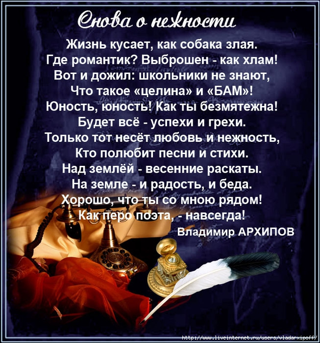 Стихотворение для мужчины красивое