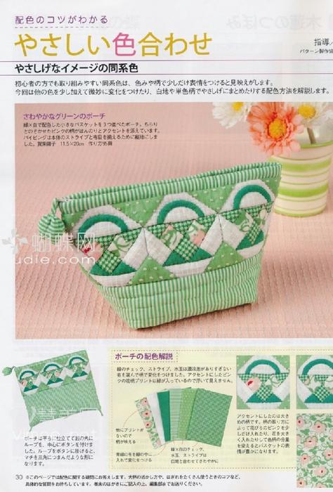 Лоскутное шитье 1. Японский журнал по лоскутному шитью.  Прочитать целикомВ.