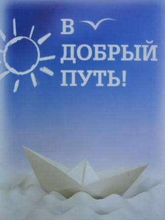 http://img0.liveinternet.ru/images/attach/c/2/74/214/74214372_v_dobr_put_foto_mal.jpg