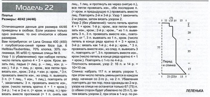 img058-1 (700x325, 82Kb)