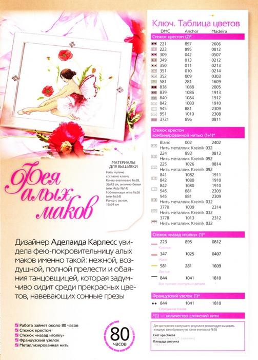 4278666_019_feya_alih_makov_picture_key (503x700, 262Kb)